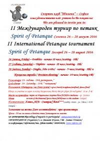 Покана - II Международен турнир по петанк - Созопол 26-28 август, 2016г.